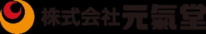 株式会社 元氣堂